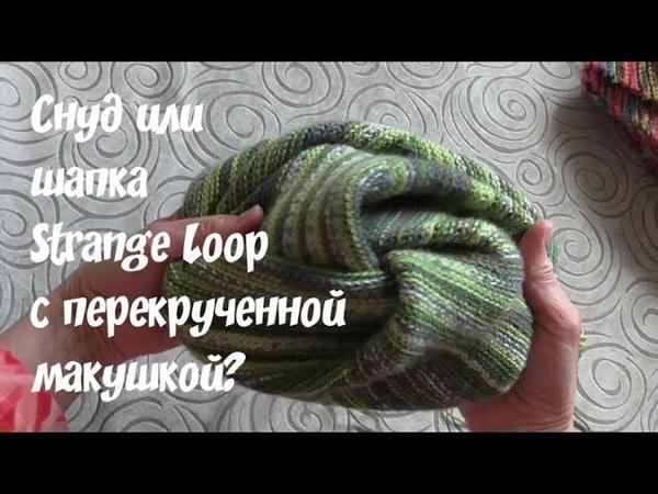 Снуд? Или шапка с перекрученной макушкой? slip stitch crochet