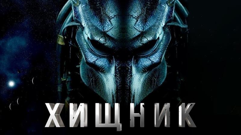 Хищник 2018 Жанр Фантастика, Боевик, Триллер
