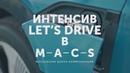 Интенсив Let's Drive в MACS