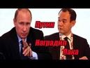 Путин наградил ИЗБИТЫХ Кокориным и Мамаевым чиновников