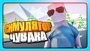 СИМУЛЯТОР ЧУВАКА ✅ Dude Simulator Прохождение