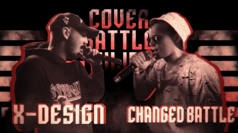 COVER BATTLE FILIAL CHANGED BATTLE RAYMEAN vs X DESIGN BOOKER 3 ЭТАП