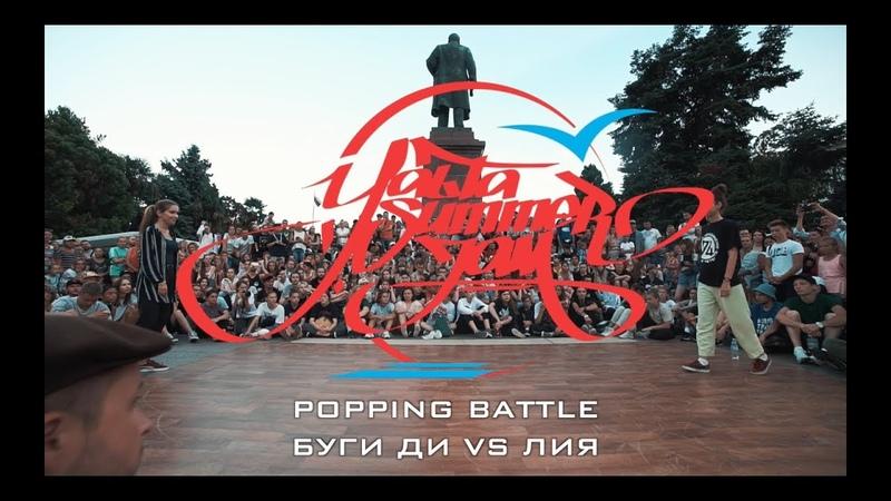 POPPING BATTLE | БУГИ ДИ VS ЛИЯ | YALTA SUMMER JAM 2018