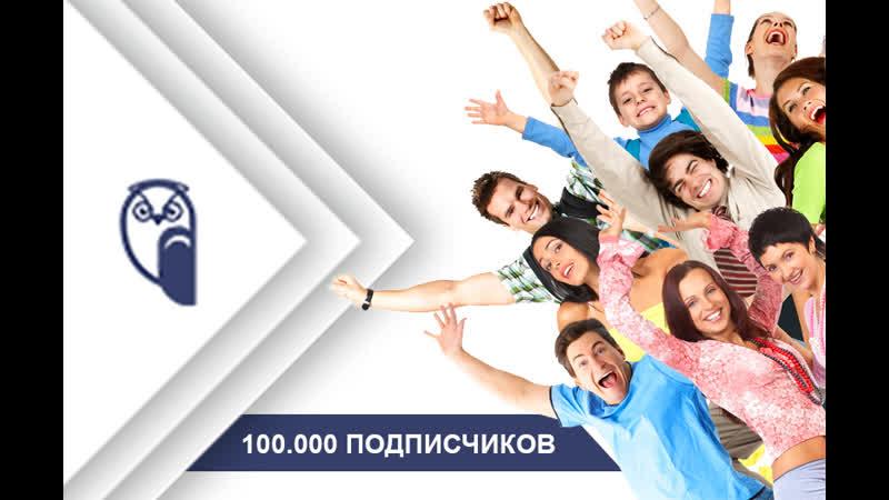 НОВЕЙШИЙ СЕРВИС по раскрутке и рекламе в VK 100000 подписчиков на автомате РЕГА