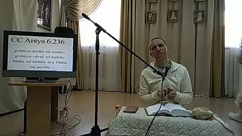 Ч.Ч. Антья Лила 6,236 Санкаршан-Нитай пр