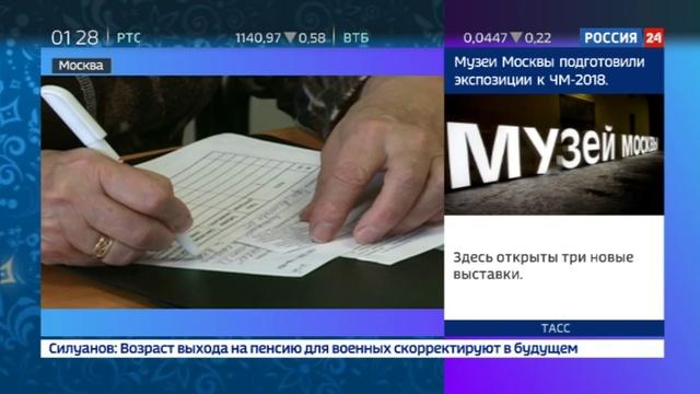 Новости на Россия 24 • Повышение НДС: часть экономической нагрузки во благо пенсионеров возьмет на себя бизнес