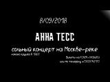 Приглашение на концерт Анны ТЕСС на Москве-реке