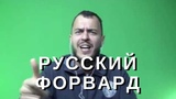 Садков - Русский форвард