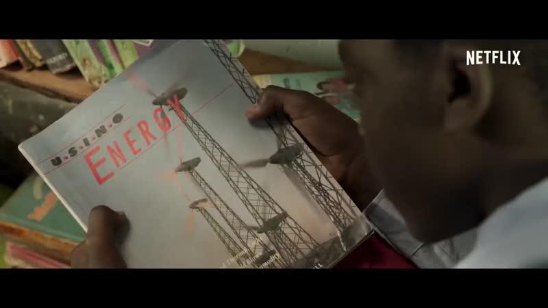 Мальчик, который обуздал ветер (2019) Трейлер