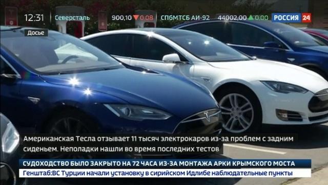 Новости на Россия 24 • Tesla отзывает 11 тысяч автомобилей из-за неполадок, найденных на последних тестах