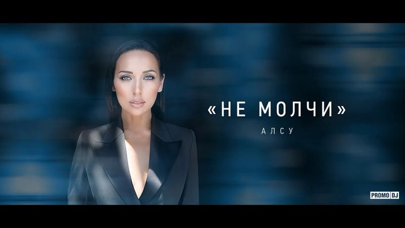 Алсу - Не Молчи (DJ Stylezz) 2018 Radio Edit