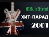 История британского хит-парада Best Songs UK Singles Chart 2001