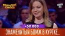 50 000 - Знаменитый Бомж в куртке ГАИшника Рассмеши Комика 14 сезон