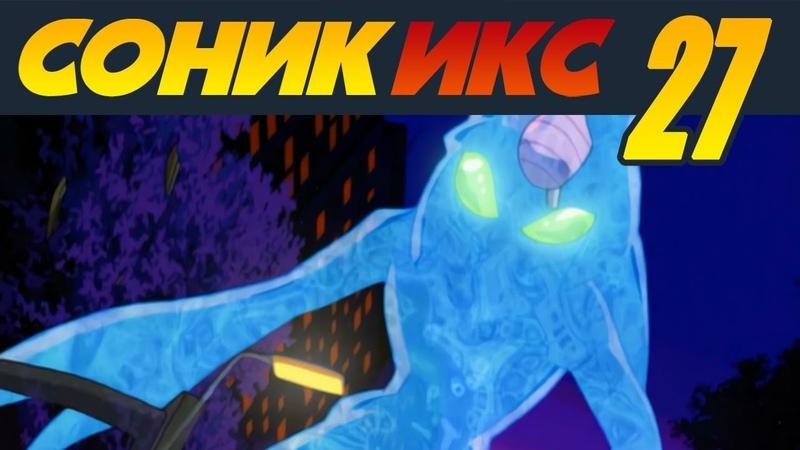 Sonic X / Соник Икс · 27 · Начало катастрофы