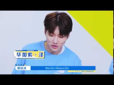 РУС САБ RUS SUB 《青春有你》 师铭泽 Idol Producer Season 2 Shi Ming Ze Self Portrait