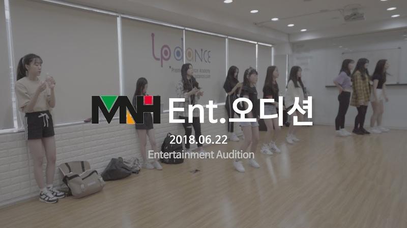 MNH Audition LP DANCEVOCAL LP댄스48372컬 오디션현장