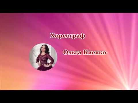 Репертуар детского хореографического коллектива Часть 1