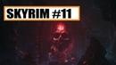 Подробное Прохождение TES V Skyrim - Special Edition PS4 Без Модов С Чтением Игровых Книг 11