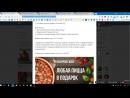 Розыгрыш 3-ёх пицц 16.07.18