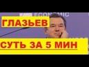 ГЛАЗЬЕВ МЭФ 2018 СИЛЬНО КРИТИКА ЭКОНОМИКИ ПУТИНА