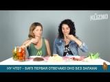 [Итальянцы by Kuzno Productions] Итальянцы пробуют украинские настойки