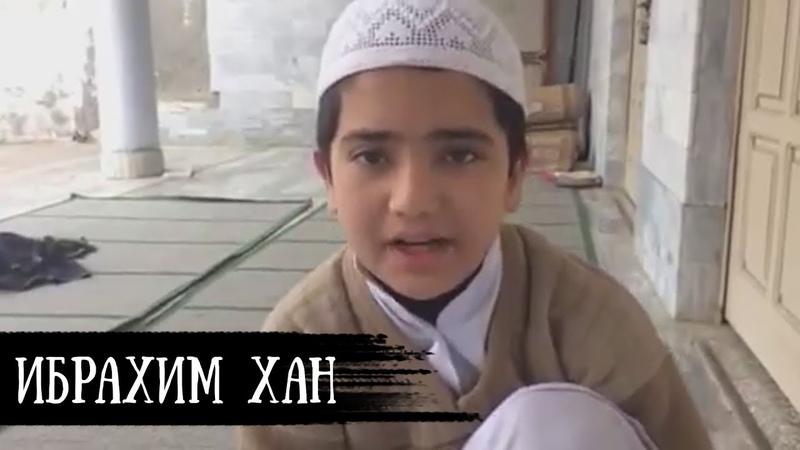 Хамид Ибрахим – Сура 87 «Всевышний»