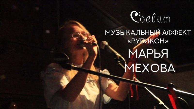 Coelum: Музыкальный аффект «Рубикон» - Марья Мехова