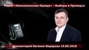 Радио Комсомольская Правда Выборы в Приморье Комментарии Евгения Федорова 19 09 18