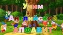 Английский алфавит для детей. Учим буквы английского алфавита с произношением.