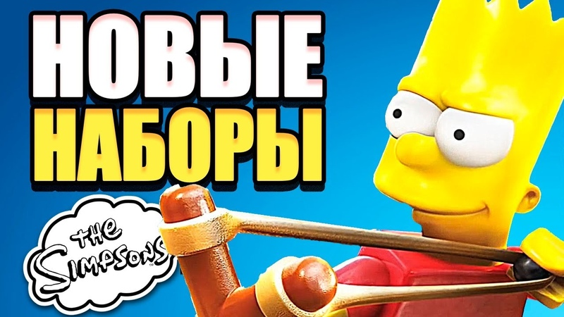 НОВЫЕ НАБОРЫ LEGO СИМПСОНЫ / LEGO Джеймс Бонд 007 / LEGO КОНКУРС