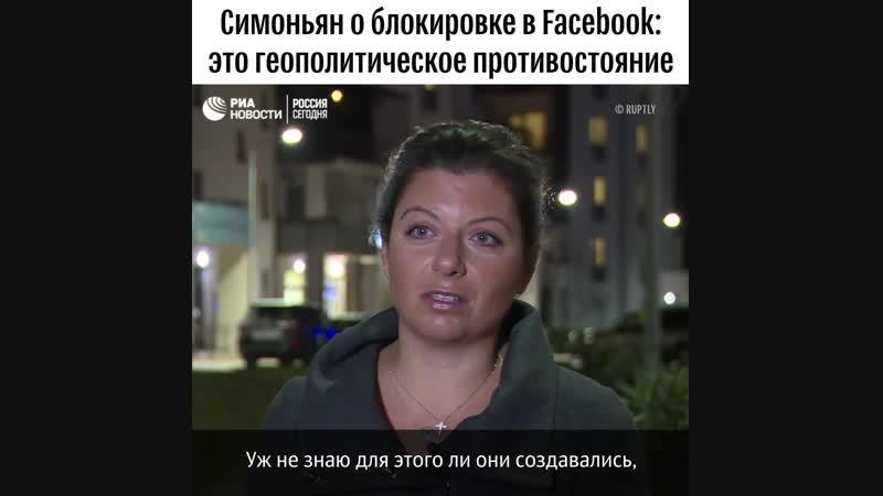 Симоньян о блокировке в Facebook: это геополитическое противостояние