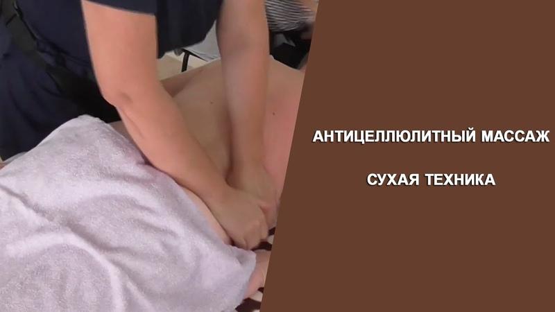Антицеллюлитный массаж. Сухая техника. Борисенко Н.Е.