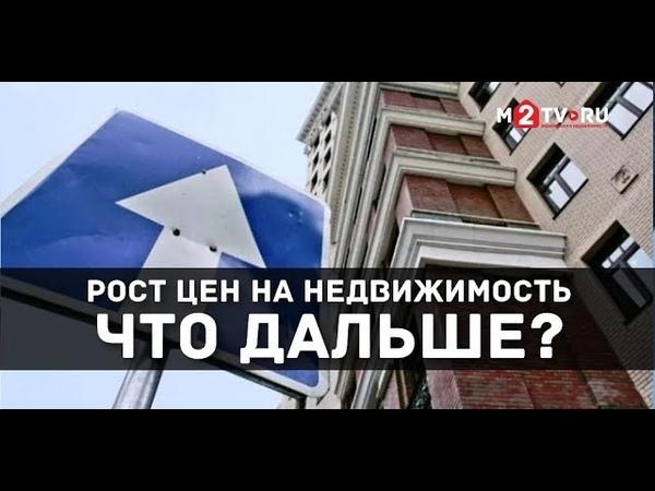Рост цен на недвижимость в Москве и Подмосковье 2019 прогноз по разным сегментам рынка