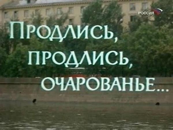 Продлись, продлись, очарованье...[1984г.]
