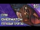 OVERWATCH игра от Blizzard. СТРИМ! Тестируем нового героя Эш (ASH) на PTR вместе с JetPOD90.