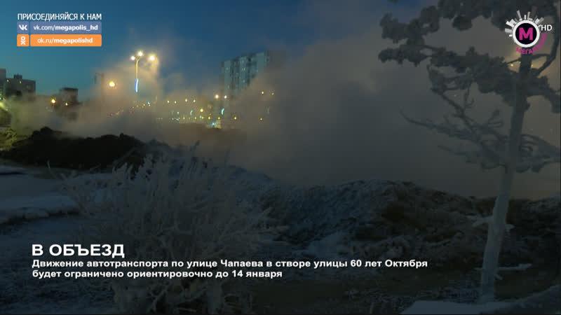 Мегаполис - В объезд - Нижневартовск