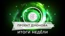 Итоги недели - Проект Дуюнова с 13.08 по 19.08.2018