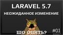 Laravel 5 7 что опять изменилось и стоит ли это учитывать обзор не полный уроки laravel 5 7