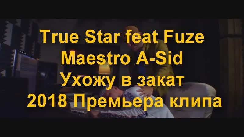 True Star feat Fuze, Maestro A-S id - Ухожу в закат | 2018 Премьера клипа
