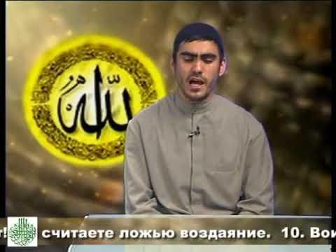 Священный Коран Сура 82 аль Инфитар «Раскалывание» Сиратулло Раупов