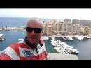 С другой стороны Монако