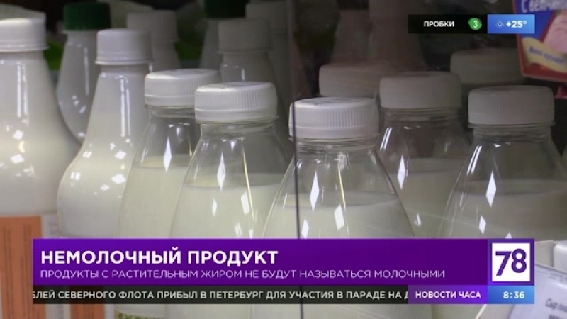 Полезное утро о молочных продуктах без молока