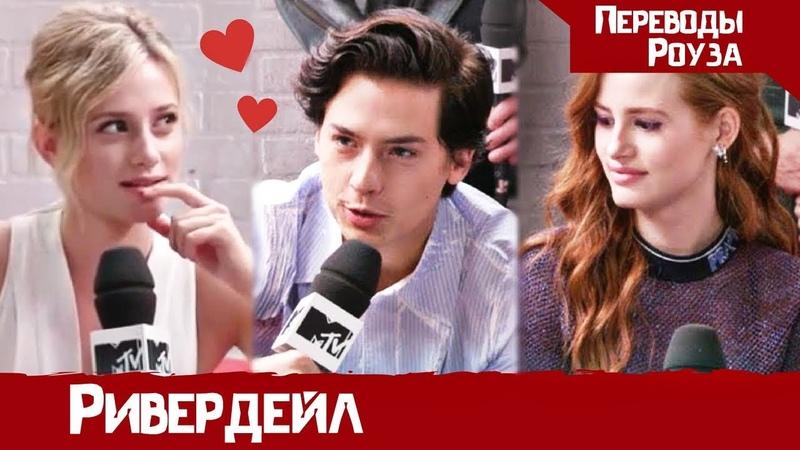 Перевод интервью MTV