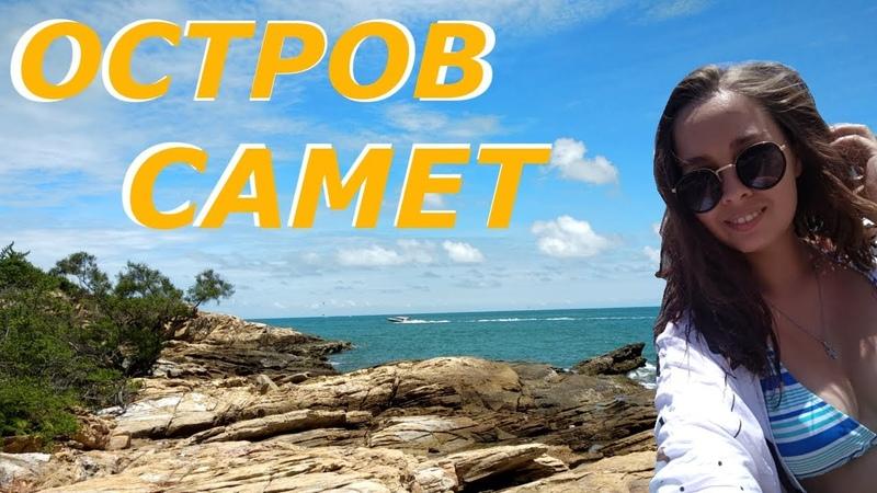 Остров и пляж САМЕТ | Koh Samet | Тайланд 2018