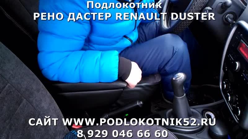 Подлокотник РЕНО ДАСТЕР RENAULT DUSTER