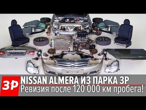 До винтика! Nissan Almera после 120 000 км ездить дальше или продавать