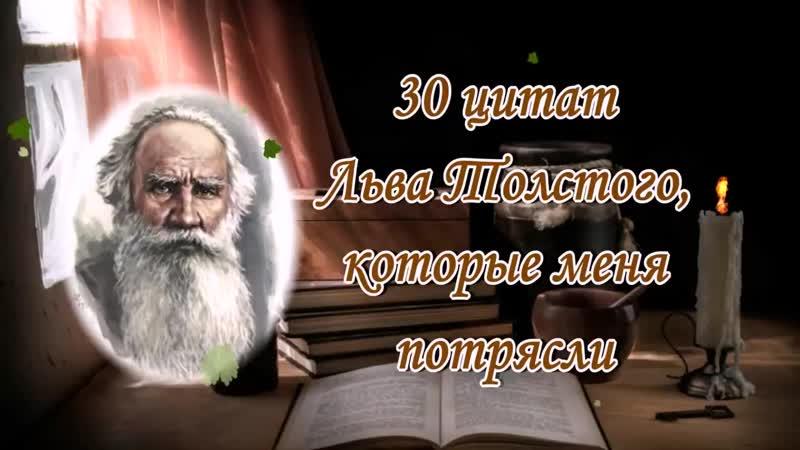 Мудрые цитаты о жизни 4💎 ЛЕВ ТОЛСТОЙ.mp4
