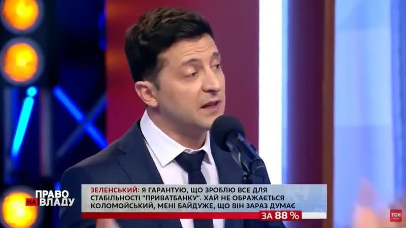 Шокирующие факты о Дебатах 2019 - Владимир Зеленский