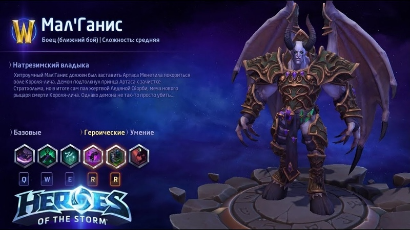 Heroes of the storm/Герои шторма. Pro gaming. Мал'Ганис. Tank билд..