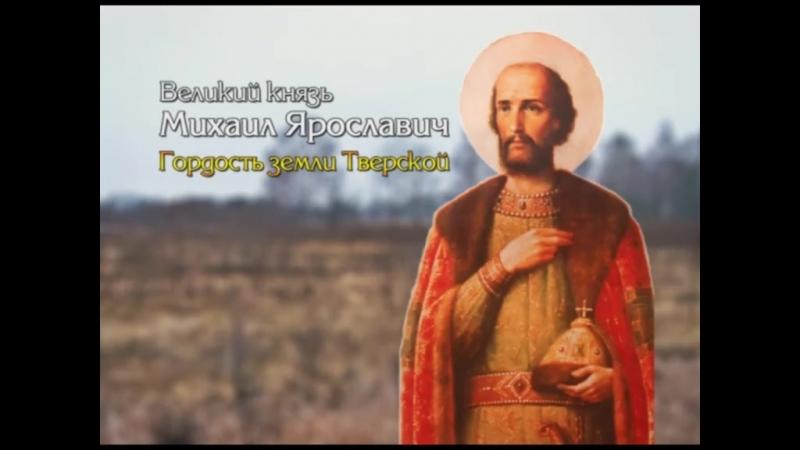 Великий князь Михаил Ярославич - Гордость земли Тверской